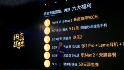 乐视召开发布会公布919乐迷电商节细节