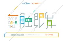 阿里巴巴YunOS携手美的发布互联网冰箱