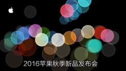 2016秋季苹果发布会