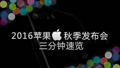 【首发】2016苹果发布会三分钟速览