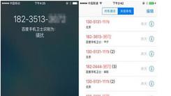 百度手机卫士苹果iOS10防骚扰官方伙伴