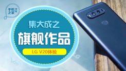 [汉化] 集大成之旗舰作品 LG V20体验