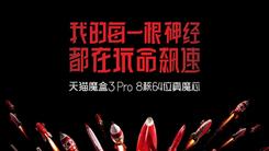 曝阿里数娱新品命名为天猫魔盒3 Pro