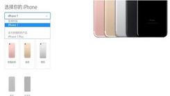 IPhone7难预约!如何抢到新一代神器?