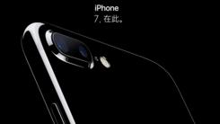 iPhone 7有多火? 你可能完全想不到