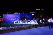 专注微行市场 吉利知豆发布D2S电动车