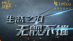 乐Pro3发布会:真旗舰 大咖网红云集