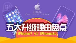 [汉化] 升级为iPhone 7的五大理由盘点
