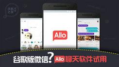 [汉化] 谷歌版微信?Allo聊天软件试用