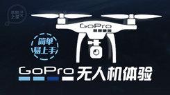 [汉化] 简单易上手 GoPro无人机体验