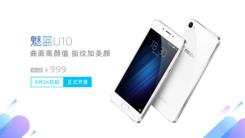 999元起魅蓝U10  9月24日10:00开售