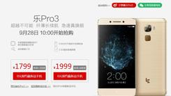 乐视821旗舰乐Pro3线下首销28日开启
