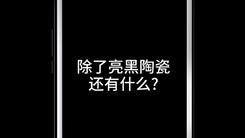 小米官方自爆新品 或拥有亮黑色版本