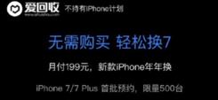 租赁还是代购 如何购买iPhone7更划算