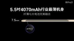 4070mAh超大电池助力乐Pro3超长续航