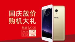 魅族MX6推出3G+32G版 十一期间开售