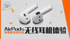 [汉化] 未来趋势 AirPods无线耳机体验
