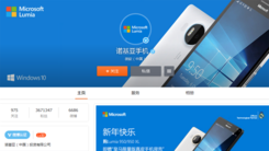微软Lumia官方微博更名@诺基亚手机