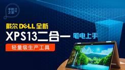 [汉化] 戴尔全新XPS13二合一笔电上手
