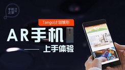 [汉化] Tango计划雏形 AR手机上手体验