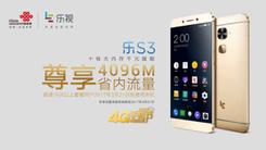 联通4G手机节 购买乐S3赠送4GB流量