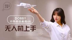 [汉化] 小身材也能拍4K Dobby无人机