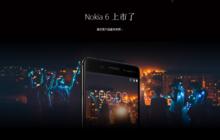 诺基亚公布Nokia 6 中国首发1699元
