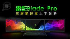 [汉化] 雷蛇Blade Pro三屏笔记本上手