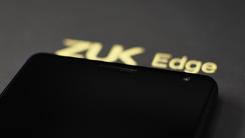 屏占比爆表的超实用旗舰 ZUK Edge评测