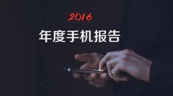 今日头条年度手机报告 乐视品牌排第一