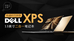 [汉化] CES2017 戴尔XPS二合一笔记本