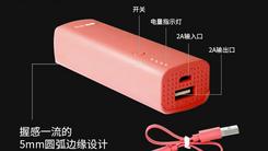 一支口红大小 南孚推iPhone 7充电宝