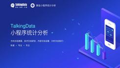 TalkingData小程序分析服务正式上线