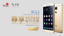 联通手机节开启 乐S3购机享4096MB流量