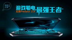 [汉化] 游戏笔电最强王者 Predator21X