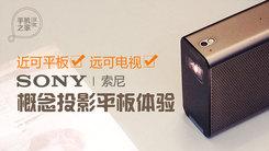 [汉化] 近可平板远可电视 索尼投影仪