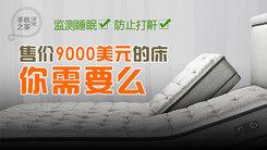 [汉化] 监测睡眠 防止打鼾 智能蓝牙床
