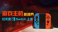 [汉化] 游戏主机新境界 任天堂Switch
