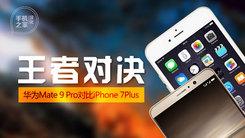 [汉化] 王者对决 Mate 9对比iPhone 7