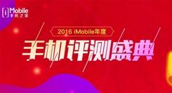 iMobile 2016年度手机横评标准说明