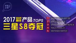 [汉化] 2017年最值得期待的产品TOP5