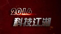 科技江湖2016全程实录——iMobile出品