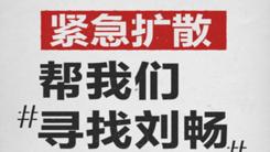 全民寻刘畅:华为打开2017年方式有点6