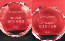 乐视荣获2016京东手机通讯双料大奖!