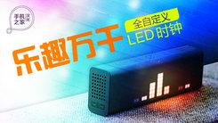 [汉化] 乐趣万千 全自定义LED智能时钟
