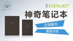 [汉化] 来自未来的神器笔记本Everlast