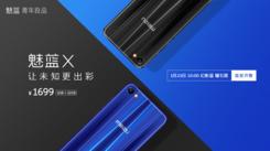 魅蓝X幻影蓝/曜石黑 1月23日首发上市