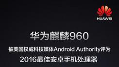 麒麟960:2016年最佳安卓手机处理器