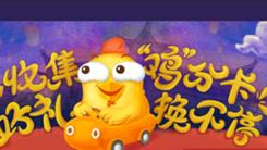 百度hao123创意活动玩转丁酉年春节