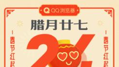 QQ浏览器推出AR祝福 开全民祝福狂欢季